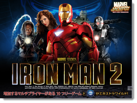 ワイルドジャングルカジノ ironman2