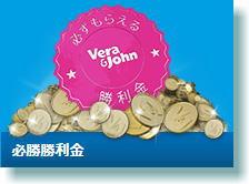 ベラジョンカジノ必勝勝利金額キャンペーン